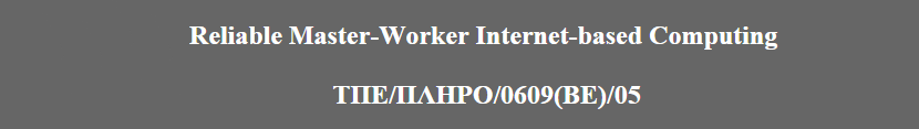 Reliable Master-Worker Internet-based Computing Project Logo